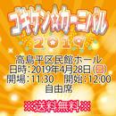 【チケット】4月28日(日)ゴキゲン☆カーニバル2019 自由席※送料無料