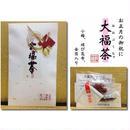 大福茶(おおふくちゃ)