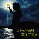 【さそり座満月染め】黄金花ヘンプシルクふんてぃ