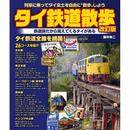 タイ鉄道散歩 改訂版