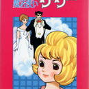 昭和55年 初版 横山光輝 / 魔法使いサリー