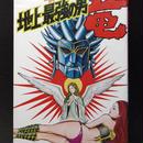 風忍 / 地上最強の男竜①②(52年初版)