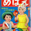 昭和39年 8月号 めばえ / 夏休みとテスト特集号