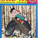 手塚治虫 / 鉄腕アトム カッパ・コミックス No.27
