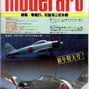 昭和56年 模型のための技術と知識の情報誌 モデルアート 1月号