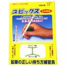 ユビックス 鉛筆の正しい持ち方練習具 左右両用
