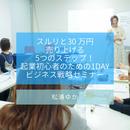 スルリと30 万円 売り上げる  5つのステップ!  起業初心者のための1DAY  ビジネス戦略セミナー