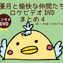 ロケビデオまとめ4【ハイビジョンUSB】