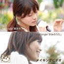 【DVD】メイキングビデオ