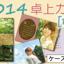カレンダー2014