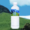 由布院の天然水 550ml  1ケース(24本入り)
