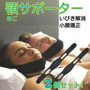 フェースサポーター 顎サポーター いびき防止 予防 安眠 無呼吸対策 小顔 矯正 リフトアップベルト 男女共用 お得 2個セット 黒