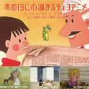 1/27(土)17:40〜冬の日に心温まるチェコアニメ【一般料金】