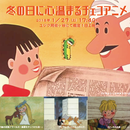 1/27(土)17:40〜冬の日に心温まるチェコアニメ【小学生以下】