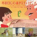 1/27(土)17:40〜冬の日に心温まるチェコアニメ【学生・シニア】