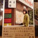 東京映画館 映画とコーヒーのある1日(キネマ旬報ムック)