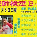 【最高の講師】サウナ熱波師検定B(一般)1月6日日曜 山梨秋山温泉