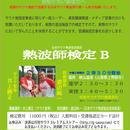【最高の講師】サウナ熱波師検定B(一般)3月4日日曜 山梨秋山温泉