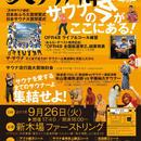 24日まで前売【大サウナ博2017】自由席 楽しい長椅子ひな壇