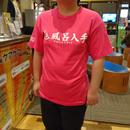 【Tシャツ】(ピンク)OFR48 風呂入手(ふろーいんぐげっと)
