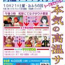 【女性限定イベント】本気の高温サウナ女子デー  (初心者歓迎)