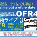 OFR48単独ライブ3【自由席】チケットの発券はありません。お名前でのご予約です。