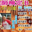 【最高の講師】サウナ熱波師検定B(一般)3月3日日曜 山梨秋山温泉