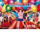 【前売】OFR48 バレンタインライブ(2月14日)新宿