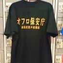 【オリジナルTシャツ】安全安心の秘密結社オフロ保安庁 BK