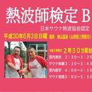 【最高の講師】サウナ熱波師検定B(一般)6月3日日曜 山梨秋山温泉