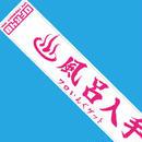 【マフラータオル】OFR48風呂入手(フロいんぐげっと)