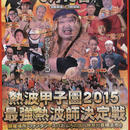 【サウナDVD】熱波甲子園2015 最強熱波師決定戦