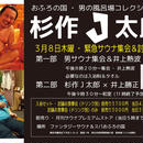 3.8杉作J太郎【セット】男サウナ集会&討論お食事会セット