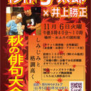 【トーク】11月6日 杉作J太郎×井上勝正 しみじみと格調高く。秋の俳句大会