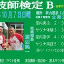【最高の講師】サウナ熱波師検定B(一般)10月7日日曜 山梨秋山温泉