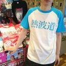 【Tシャツ】青熱波道 2017夏ver.