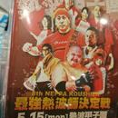 【独占サウナ対決DVD】熱波甲子園2017~最強熱波師決定戦~