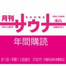 【年間購読12回分】月刊サウナ・温泉ブランチ(両表紙)※送料手数料込