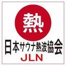 【個人ソロ(旧プロ)】日本サウナ熱波協会年会費