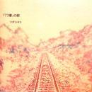 【デジタル音源】「73番」の駅 / ツダユキコ (1st solo mini album 2010,mp3)