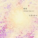 【デジタル音源】はる ~2016.April Demo version~(mp3) / ツダユキコ