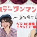 バースデーワンマンショー2/12大阪(一般)