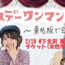 バースデーワンマンショー2/10東京(女性・学生)