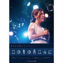 LIVE Blu-ray『この青の向こうに』(京都・東京2公演 2枚組)