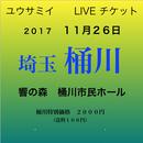 LIVEチケット 11/26 桶川市民ホール  (送料100円)