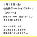 ライブチケット4月13日  仙台銀行ホール  イズミテ 21(小ホール) 当日券でお越しください。