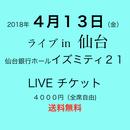 ライブチケット4月13日  仙台銀行ホール  イズミテ 21(小ホール)