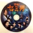 【DVD】恐怖!セミ男(ゆうばり国際ファンタスティック映画祭2016正式出展作品)