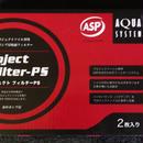 アクアシステム プロジェクトフィルターPS(50Hz)