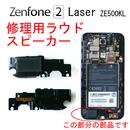 ASUS Zenfone2 Laser (ZE500KL)  ラウドスピーカー